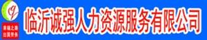 沂水县诚强人力资源服务有限公司