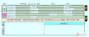印刷行业通用生产传票打印查询软件
