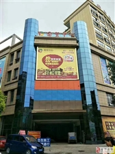 门面出售,因本人急需用钱,在湄潭县新车站国贸中心8号门面