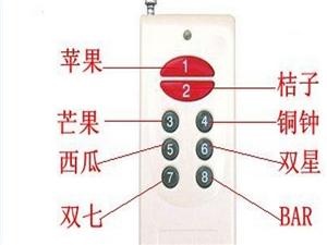 八鍵水果機遙控器