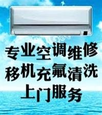 金乡专业空调维修加氟移机