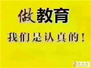 新郑精诚教育培训中心