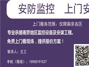 承接南京地区(工厂、小区、门店公司等)监控安装工程