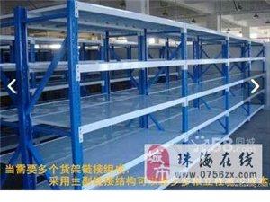 金展设备有限公司(大型仓库货架、超市货架、)