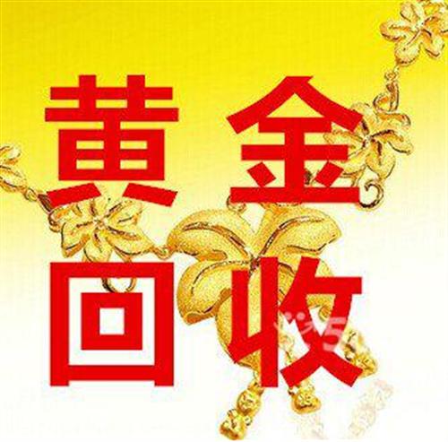 高价回收黄金铂金钯金