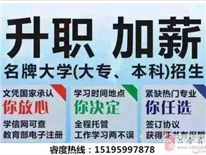 南京浦口六合成人学历报名时间及报名条件