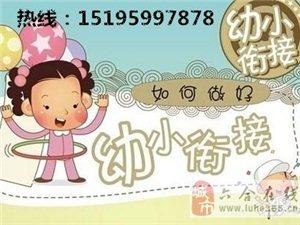六合雄州幼小衔接暑期班 汉字数学拼音启蒙教育