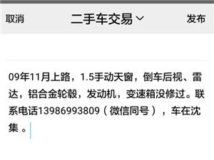 沈集街上出售09年11月比亚迪F3
