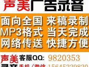 眼鏡店商家開業  店慶宣傳廣告錄音制作  在線參考