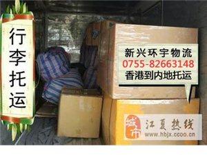 香港行李托運服務,香港到深圳行李托運公司