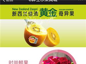 G鲜生——巢湖本土水果线上购物平台上线了!