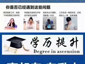 想要提升学历 就来大易教育