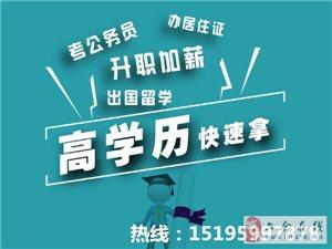 南京六合高中升大专 专科升本科 学历教育 会计培训