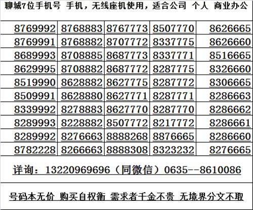 出售聊城手机靓号13220969696同微信
