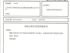 曲陽專利申請、版權登記、商標注冊