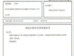 曲陽縣個人或公司的商標注冊