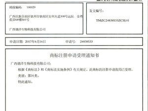 曲陽縣有申請商標登記版權和專利的嗎