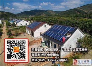 【唐縣】屋頂閑置賺錢,0元0風險投資,光伏屋頂發電