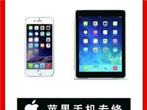 苹果手机专修