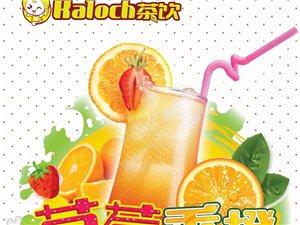 貴陽飲品kaloch茶飲加盟