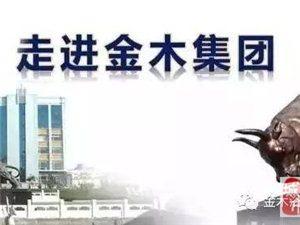 金木浴疗陕西招商!未来趋势大健康之道!