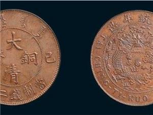 成都鉴定出手大清铜币成都艺庚文化