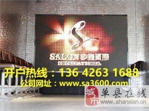 sa36沙龙国际股东www.sa3600.com