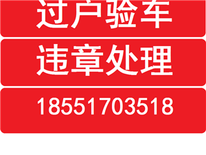 2017年南京汽车过户提档最新攻略(手续流程地点)