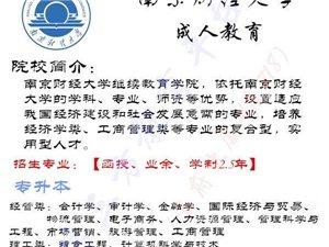 南京财经大学成人教育南通函授站,学习简便,好毕业