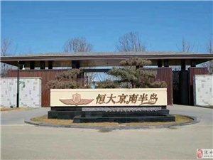 出售恒大京南半岛花园洋房1套,首付52万,贷款98万