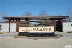 出售恒大京南半岛花园洋房1套,首付40万,贷款96万