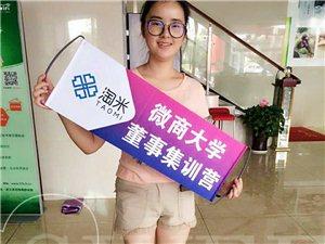 淘米微商大学金牌讲师钟小妹教你如何去策反?