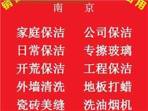 鼓樓區北京西路西康路附近保潔打掃 房屋粉刷乳膠漆
