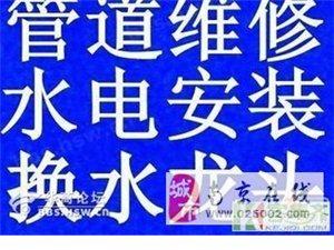 鼓樓區龍江漢中門大街望江新寓周邊維修水電,維修馬桶