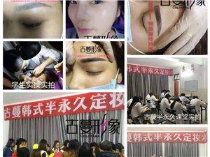 培训韩式半永久化妆术 韩式定妆眉 韩式纹绣