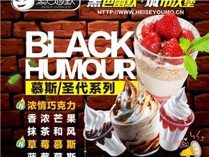 贵阳夏季饮品奶茶黑色幽默加盟