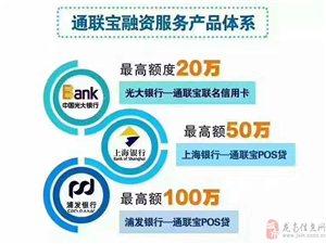 通联支付刷卡机,让你免抵押免担保的信用贷款