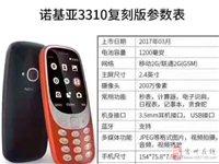 諾基亞3310復刻版
