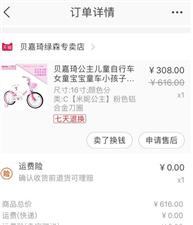 出售八九成新儿童自行车,滑板车
