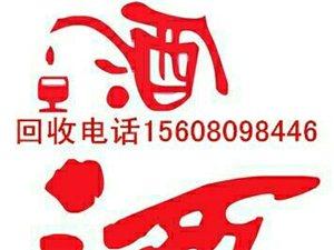 温江烟酒回收中心,温江回收烟酒中心