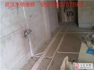 武昌洪山區水電安裝,開槽走線18827371919