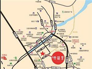 文锦里:处文昌市中心,买一栋送两层,商住的最佳选择
