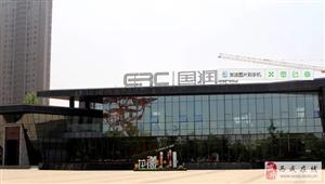 西咸新区-国润城