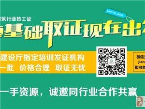 甘肃省建筑行业技工证,每月一批,轻松取证,8月批次