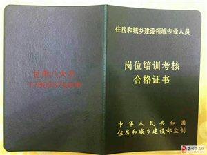 甘肃省建设厅八大员考试培训