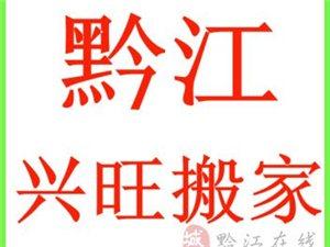 黔江区专业搬家-兴旺搬家承接工厂单位个人搬家