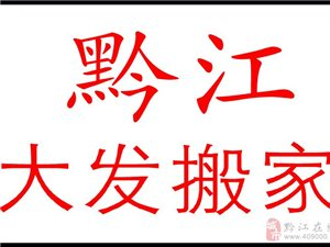 承接黔江及周边搬家搬厂,行政及企事业单位的搬迁