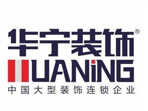 華寧裝飾—中國大宅設計領航者,創造高品質家居體驗