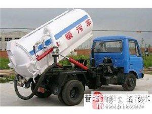 固安工業區清理化糞池13121518207抽污水