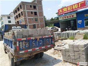 水泥彩磚定制、銷售
